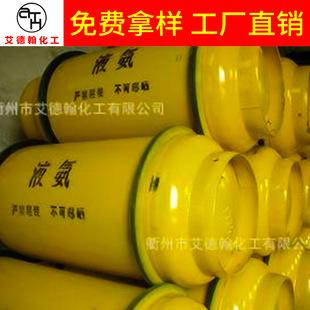 高纯液氨 工业液氨供应高品质液氨产品厂家低价出售