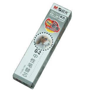 晨光G-2中性笔芯20支0.5mm黑色单盒