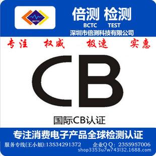 智能面板远程控制权威CB认证,专业办理CB认证