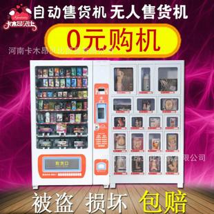 成人自动售货机自动贩卖机无人售货机饮料自动售卖货机自动售卖机