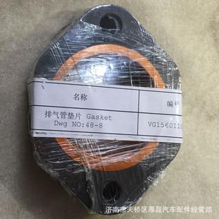 供应豪沃金王子陕汽德龙1560110111排气管垫片