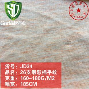 源头厂家 JD34 26支棉竹节锻彩单面平纹 针织竹节缎彩棉时装面料
