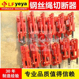 乐锋液压——热卖QY-30-48整体式液压钢丝绳切断器/钢丝绳切断机