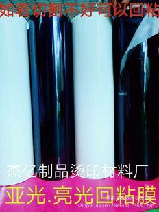 厂家批发PVC刻字膜 高弹性热转印 烫画膜 可打印膜 颜色多种