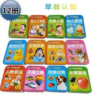 早教认知全书12册唐诗水果蔬菜交通工具动物人物看图识字汉语拼音