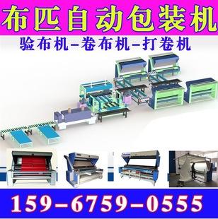 浙江临海布匹包装机厂家图片,G1对边卷布机,三联机械
