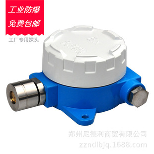 氨气探测器ppm工业防爆型氨气测毒0-100ppm液氨泄漏浓度探测器