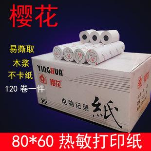 Сакура 80X60 портящихся кассы бумаги кухня 80MM термобумага нумерация машина бумаги 120 настраиваемый объем / коробка