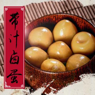 乡村土鸡蛋卤制鸡蛋 带汁真空即食包装带汁卤蛋批发