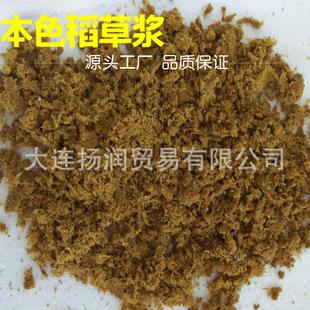 本色草浆 稻草浆 300G试验品 成色澄黄 黄板纸 瓦楞纸最佳浆料