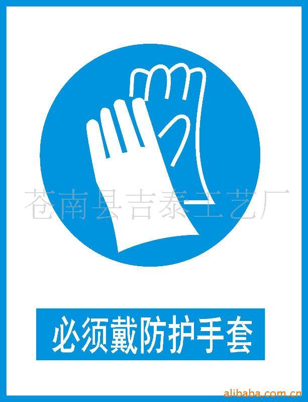 供应工地安全标牌 苍南县吉泰工艺厂图片