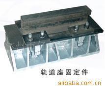 供应轨道座固定件 铁路道岔 铁路维护工具