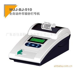 WJJ-BJ-600打号机外币验钞机