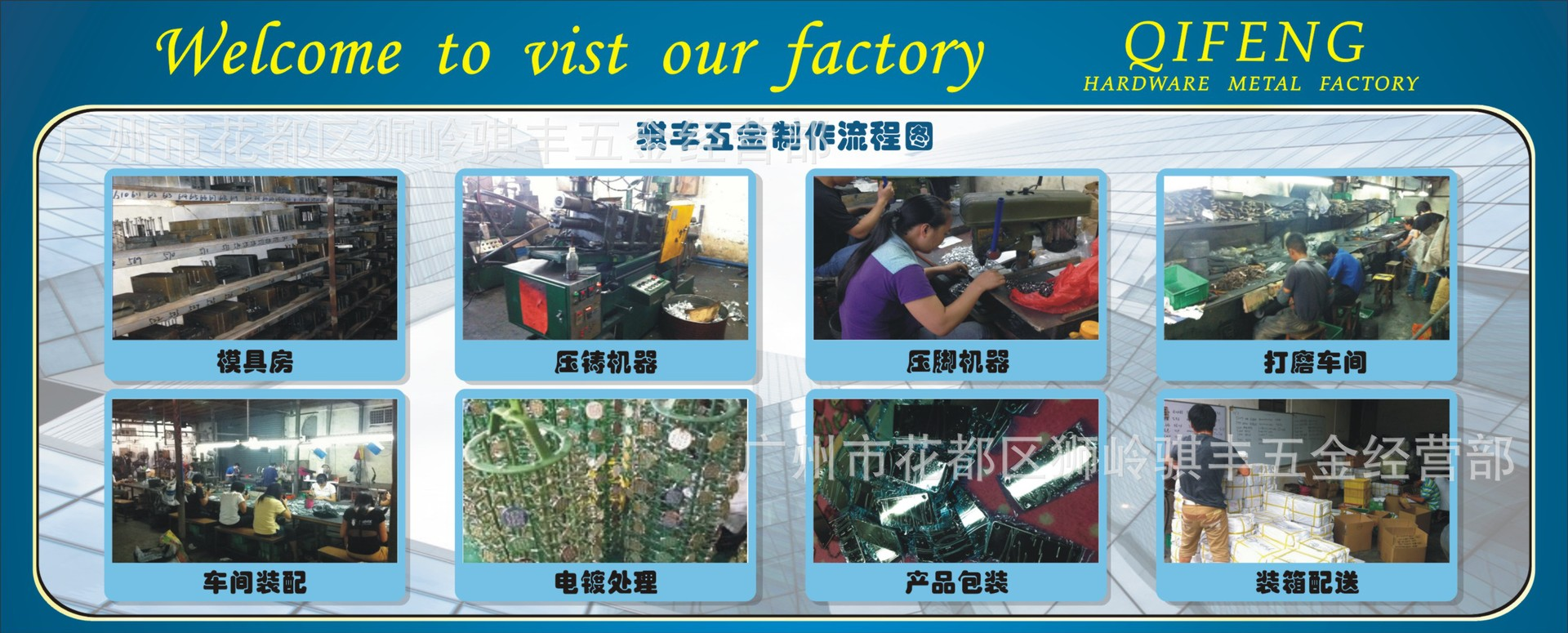 QIFENG FACTORY